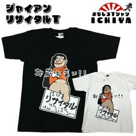 【おもしろTシャツ】ジャイアンのリサイタルTシャツ お前も来い!!【パロディTシャツ おもしろtシャツ 男女兼用 おみやげ プレゼント】