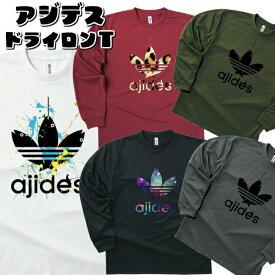 【おもしろTシャツ ロンT】AJIDES(鯵デス)吸水速乾ドライ長袖Tシャツ【アジデス パロディTシャツ S M L LL 】