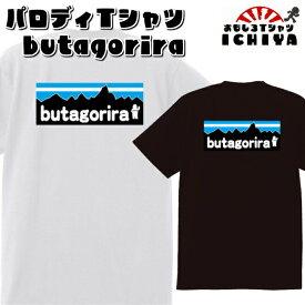 おもしろtシャツ butagoriraパロディTシャツ ブタゴリラ 男女兼用 子供サイズも有り ネタT プレゼント