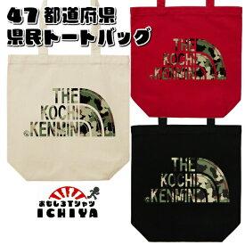 【おもしろトートバッグ】47都道府県 県民トートバッグ ご当地 パロディ おみやげ プレゼント