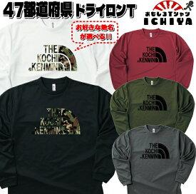 【おもしろTシャツ ロンT】47都道府県 県民 ドライ長袖Tシャツ【年間着用できる吸水速乾ロンT ご当地 パロディ 子供サイズも有り 】