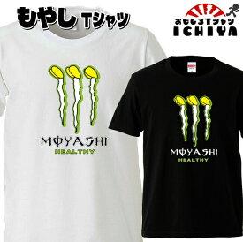 おもしろTシャツ もやし MOYASHI Tシャツ パロディ ネタT 男女兼用
