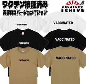 おもしろTシャツ ワクチン接種済Tシャツ 英字ロゴバージョン コロナ対策 前後プリント