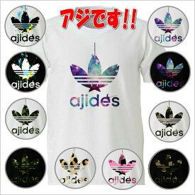 【おもしろ子供Tシャツ】AJIDES(鯵デス)宇宙柄〜パターンロゴTシャツ【アジデス パロディTシャツ キッズT おみやげ プレゼント】