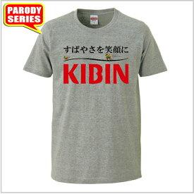【おもしろTシャツ】KIBIN Tシャツ【パロディTシャツ キビン おみやげ プレゼント 男女兼用】