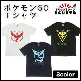 【おもしろTシャツ】ポケモンGOTシャツ 子供サイズも有り【VALOR】 【MYSTIC】 【INSTINCT】【キッズTシャツ】