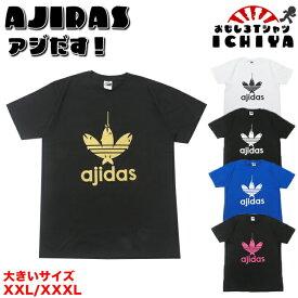 大きいサイズ メンズ【おもしろTシャツ】AJIDAS(鯵だす)Tシャツ キングサイズ XXL XXXL