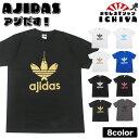 【おもしろTシャツ】AJIDAS(鯵だす)Tシャツ 豊富な8色展開!【アジダス パロディTシャツ 男女兼用 子供Tシャツ 子…