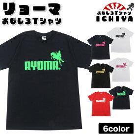 リョーマ おもしろTシャツ 子供サイズも有 全6色 S・M・L・XL 110・130・150【パロディ 高知 土産 坂本龍馬 RYOMA 土佐 男女兼用 子供Tシャツ 子供服】