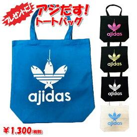 【おもしろトートバッグ】AJIDAS(アジだす)キャンバス地トートバッグ【パロディ プレゼント】