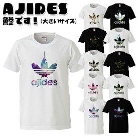 大きいサイズ メンズ【おもしろTシャツ】AJIDES(鯵デス)宇宙柄〜パターンロゴTシャツ 【アジデス パロディTシャツ おみやげ プレゼント 3L 4L】
