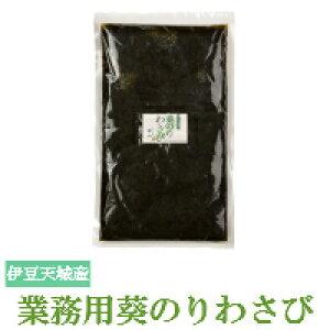 業務用 葵のりわさび 1kg