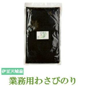 ●特売品●【業務用】わさびのり 1kg(通常価格2,700円)