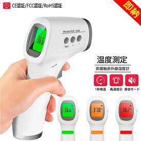 \短納期 急速発送/【安心の日本製センサー搭載 】非接触 温度計 赤外線温度計【大量注文*値下げ交渉可】赤外線 デジタル温度計 高精度 温度計 非接触 ※非日本製 医療用ではありません【送料無料 】 GP300