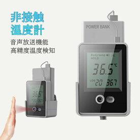 \送料無料/AI知能赤外線検温器 非接触型温度計 自動検温 温度計 温度異常警報 赤外線温度測定 安全衛生 非接触温度計 自動検温器 温度瞬間測定