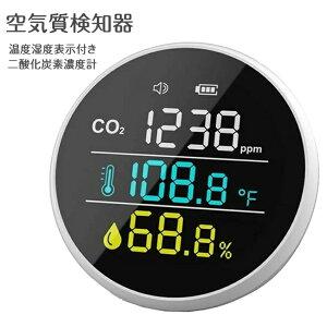 co2 センサー二酸化炭素測定器 日本製センサー 二酸化炭素濃度計 大画面 co2測定器 co2濃度測定器 CO2メーターモニター 空気質検知器  高精度 空気質測定器 温度湿度表示 二酸化炭素検知器