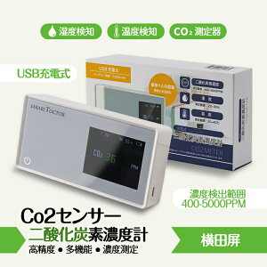 2台セット co2 センサー二酸化炭素測定器 二酸化炭素 濃度計 大画面 co2濃度測定器 CO2メーターモニター 空気質検知器  高精度 空気質測定器 温度湿度表示 二酸化炭素検知器 測定器 濃度計