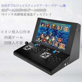 【内蔵ゲーム4018作】台式ダブルジョイスティックアーケードゲーム機 3Dゲーム160作 2Dゲーム3858作