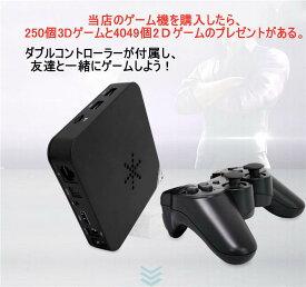 【内蔵ゲーム4299作】家用ゲーム機 3Dゲーム250作 2Dゲーム4049作 ワイヤレスコントローラー 内蔵ゲーム 高解像度
