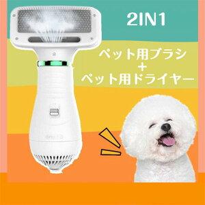 ペット用ドライヤー ペットブラシ 2IN1多機能 片手操作 使用便利 超軽量 低騒音 梳毛 猫犬兼用 風量温度調節可能 過熱保護 猫犬用ドライヤー ヘア乾燥機 スタイリング 小型中型 短毛長毛適用