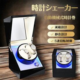 自動機械式時計巻きウォッチボックス、腕時計 シェーカー、2本巻 自動回転モーターボックス、高級時計シェーカー 静音設計  オシャレ プレセント 減磁設計 高品質の素材 バースデーギフト\送料無料/