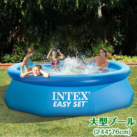 【 INTEX プールセット】244*76 インテックス 大型 プール 大型 家庭用プール キッズ プール 子供用プール 蝶式プール ファミリープール 自宅用プール フレームプールプール 水あそび レジャープール \送料無料/