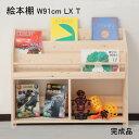 絵本棚 完成品 W91cmLXT 収納 ラック 本棚 えほんだな 絵本ラック 絵本立て 低い 北欧タイプ 壁面 ベビー家具 子供 こ…
