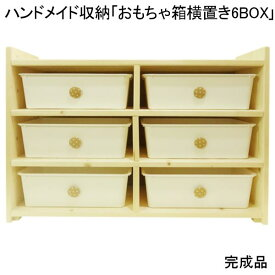 W82 横置き 6BOX おもちゃ箱 白 玩具箱 おもちゃ棚 子供部屋 おもちゃ 収納 ラック 木製 収納棚 玩具 整理棚 収納棚 薄型 おもちゃ入れ ケース 箱 オモチャ収納 子ども部屋 自然素材 オリジナル ハンドメイド 手作り シンプル 完成品 日本製 ベビー モンテッソーリ 家具