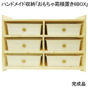 W82 横置き 6BOX おもちゃ箱 玩具箱 おもちゃ棚 子供部屋 おもちゃ 収納 ラック 木製 おもちゃ収納棚 玩具 整理棚 収納棚 薄型 おもちゃ入れ ケース 箱 オモチャ収納 子ども部屋 自然素材 オリ
