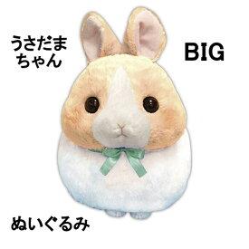 うさだまちゃん BIG カフェもふ うさぎ うさちゃん ぬいぐるみ どうぶつ 動物 かわいい おもちゃ プレゼント 玩具 誕生日 きもちいい 大きい アミューズ
