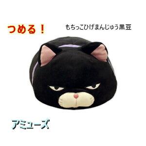 もちっこひげまんじゅうBIG黒豆 ぬいぐるみ BIG ネコ ねこ 猫 キャット 大サイズ 伸びる 黒豆 つめる つまめる どうぶつ 動物 キャラクター おもちゃ 玩具 アミューズ