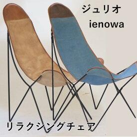 ienowa ジュリオ インテリア リラックス チェアー いす 椅子 家具 くつろぎ シート リビンズ