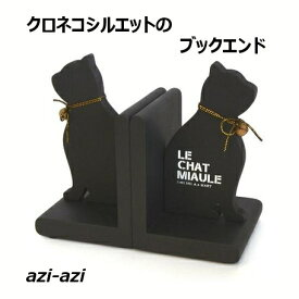ブックエンド 本立て インテリア 雑貨 卓上 用品 ハンドメイド 文具 木工 作品 黒 ねこ シルエット キャット おしゃれ いやし かわいい アンティーク風 azi-azi
