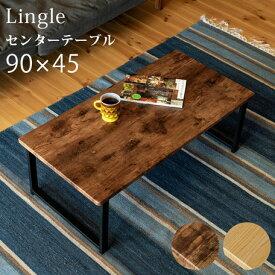 センターテーブル Lingle リングル 90x45 テーブル 食卓 ローテーブル ソファー ソファ テーブル ローデスク リビングテーブル 北欧風 家具 インダストリアル 家具 おしゃれテーブル リビング ダイニング インテリア 家具 新居 新生活 一人暮らし シンプル モダン サカベ