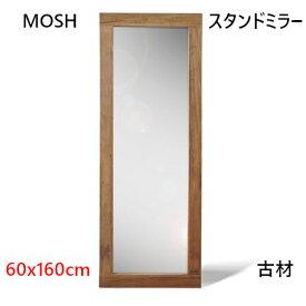 MOSH アルミラー スタンドミラー ドレッサー 姿見 立ち鏡 鏡 アンティーク 古材 ナチュラル インテリア 家具 外出 服合わせ ファニチャア ディティール 160cm 60x160