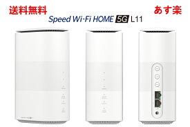 【新品未使用品】SIMフリー Speed Wi-Fi HOME 5G L11 [ホワイト] 楽天SIM対応【即納】【あす楽】