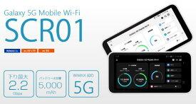 【新品未使用品】【即納】SIMフリー AU Galaxy 5G Mobile Wi-Fi SCR01 モバイルルーター 【あす楽】 送料無料