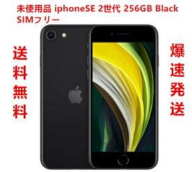 新品未使用品 iphone SE 第2世代 256GB Black SIMフリー【SIMロック解除品】MHGW3J/A スリム型・送料無料