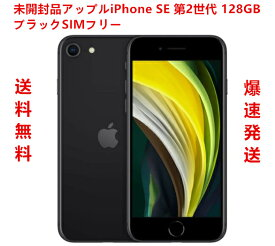 【新品】【未開封品】 iphone SE 第2世代 128GB Black SIMフリー【SIMロック解除品】MHGT3J/A 送料無料 【即納】【あす楽】【子供プレゼント】【ギフト】【家族】