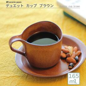 [ ギフト 食器]ギフト おうちカフェ マグカップ 小さめマグ デュエットカップ 北欧風 ブラウン おうち時間 ティータイム お返しプレゼント 荻野克彦 ceramicjapan 日本製 飲みきりサイズ 現代風アレンジ