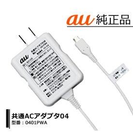 au 共通ACアダプタ04( 0401PWA )スマートフォン用 MicroUSB 充電器KDDI エーユー MicroUSB タイプB宅急便配送