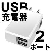 高出力2.4A【送料無料】極小USB-AC急速充電器2ポート【LUMEN】LAC-2U24-WH【ホワイト】【DM便配送商品】【RCP】【自動出力判別機能】【海外使用対応】【12W出力】