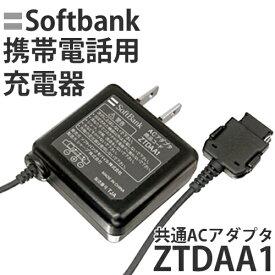 【中古】 携帯電話用充電器 国内専用コンセントからガラケーを充電できます。シャープ ZTDAA13G世代携帯電話(ガラケー)ドコモFOMA、Softbank-3G専用メール便配送対応