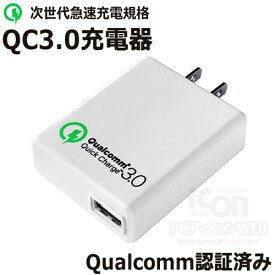 Quick Charge 3.0 USB充電器12V/9V/5V出力対応 QC3.0充電器カシムラAJ-548共通ACアダプタ05、Typec共通ACアダプタ01、ACアダプタ 05 相当品 Xperia Galaxy AQUOS 対応メール便対応