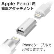 APPLEPencil用充電コネクタLightning(メス-メス)iPhone、iPadケーブルでAPPLEペンシルが充電できます。【ポスト投函便対応】【RCP】