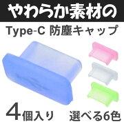 USBtype-C用保護キャップソフト素材4個入り選べる6色つまみ無しIC-07CCニンテンドースイッチXperiaXZシリーズ、サンダーボルト3【RCP】【ポスト投函便】