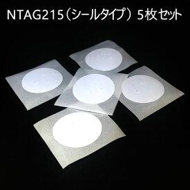 NTAG215 NFCタグ5枚セット(円形シールタイプ)ICカードリーダー用ブランクタグNFC Forum Type-2 504バイトNFCタグ【ポスト投函便】