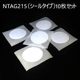 【速達便無料】NTAG215 NFCタグ10枚セット円形シールタイプNFCタグ ICカードリーダー用ブランクタグNFC Forum Type-2 504バイト【ポスト投函便送料無料】
