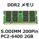 【中古】ノート用 増設メモリ 2GPC2-6400 800MHzDDR2 200pin S.O.DIMM【メーカー問わず】【RCP】ポスト投函便対応