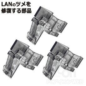 ツメ折れカバー 3個入りRJ45 / RJ45 STP コネクタ規格対応LANの爪折れ 修復部品LANプラグの爪折れ再生用補修パーツです。メール便配送対応